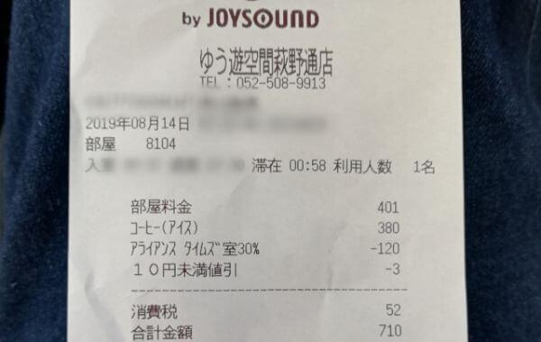 Joysound直営店のレシート