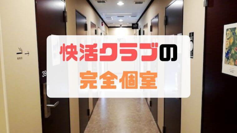【快活クラブの完全個室】鍵付きの個室ってもはや格安ホテル【札幌】
