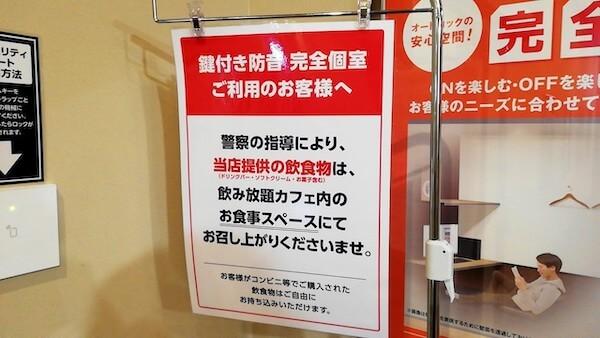 快活クラブの鍵付き防音個室(完全個室)は飲食禁止