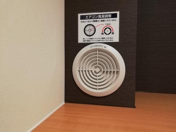 快活クラブの鍵付き防音個室(完全個室)の空調