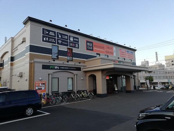 完全個室のある快活クラブ札幌西岡店の外観