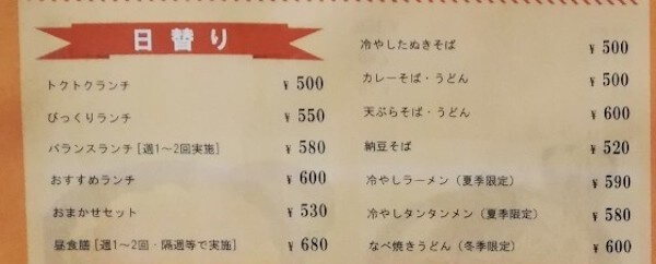 札幌交通局の社員食堂のメニュー