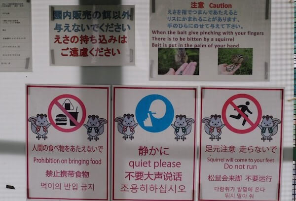 小樽天狗山のシマリス公園の注意事項