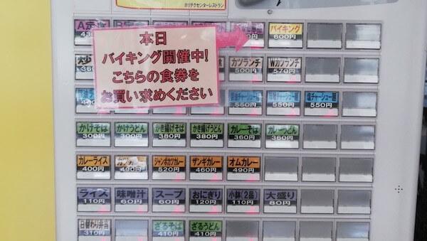 ポリテクセンター北海道の食堂の食券機