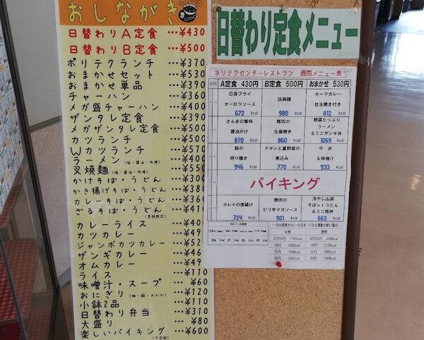 ポリテクセンター北海道の食堂のメニュー