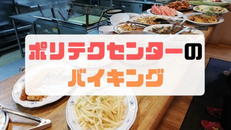 【食堂メシ】ポリテクセンター北海道のレストランでバイキング【札幌】