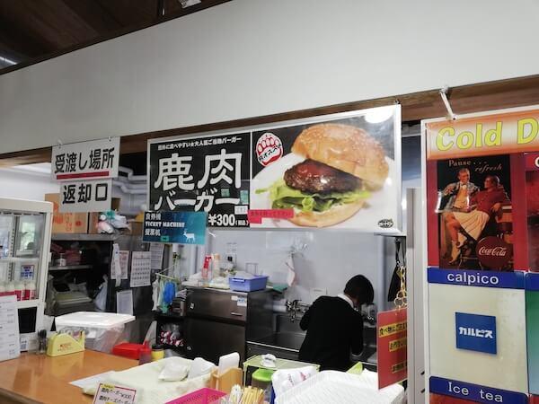 知床五湖の鹿肉バーガー