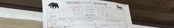知床五湖ガイドツアーの参加申し込み書