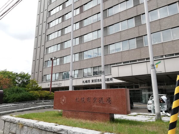札幌交通局の外観