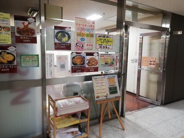 札幌交通局の社員食堂の入り口