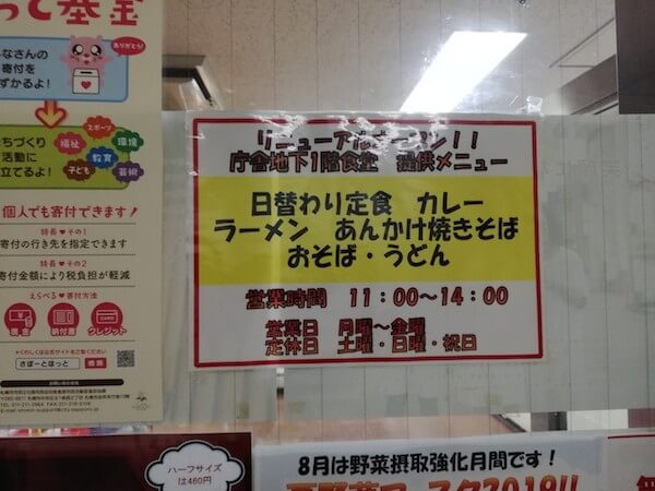 札幌交通局の社員食堂の営業時間