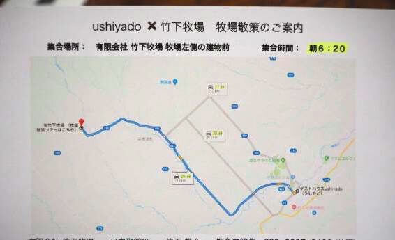 「ushiyado」から竹下牧場までの地図