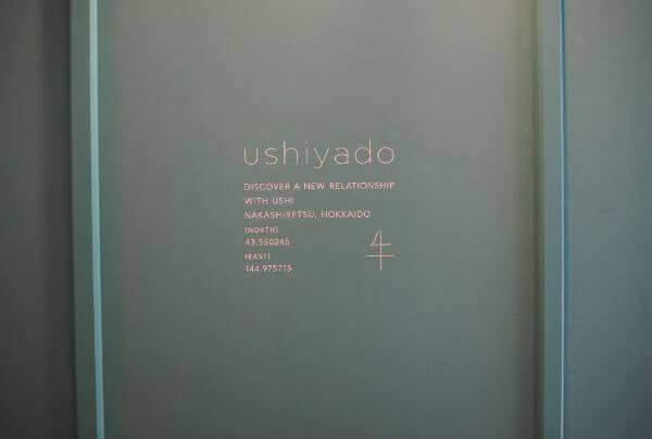 「ushiyado」の玄関