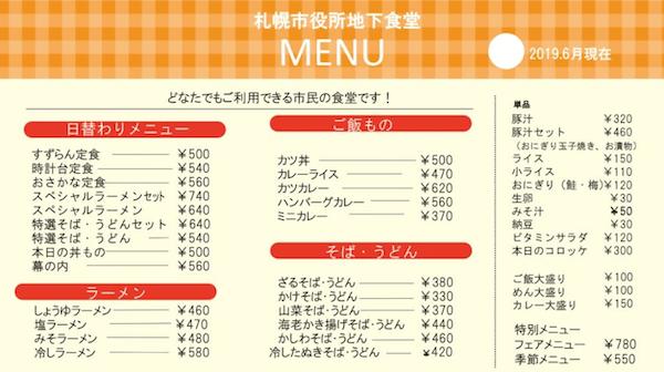 札幌市役所地下食堂のメニュー