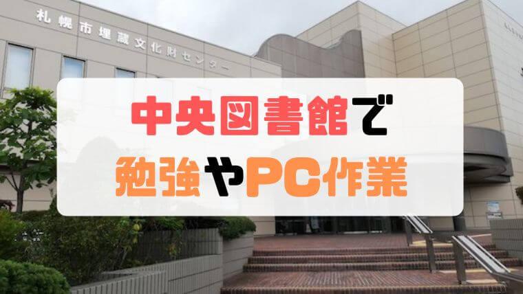 札幌中央図書館は勉強スペースが多くて素晴らしい【PC作業も可】