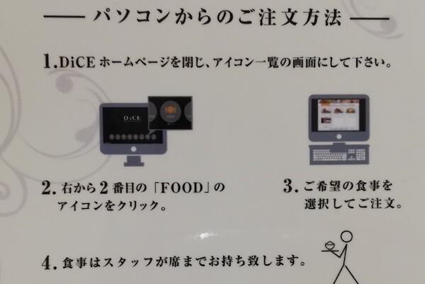 DiCE(ダイス)狸小路店の食事の注文方法