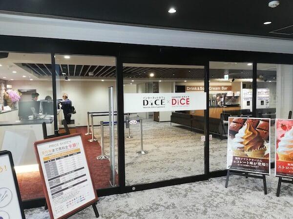DiCE(ダイス)の入り口