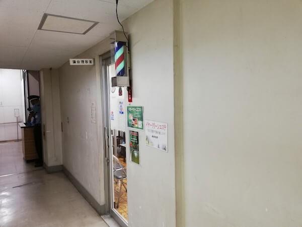 議会理容室