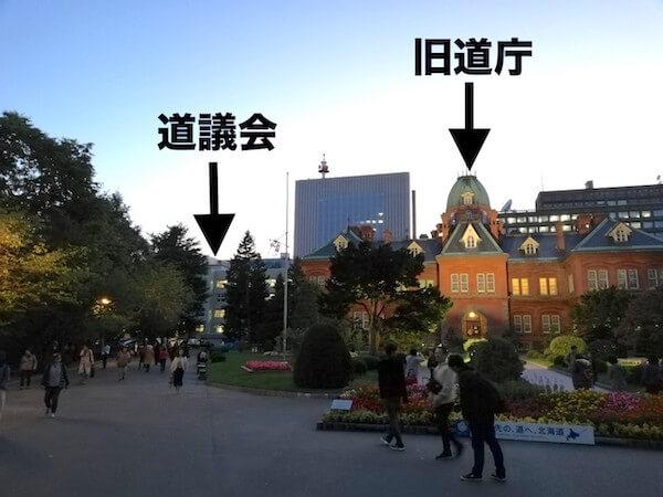 旧北海道庁の隣にある北海道議会