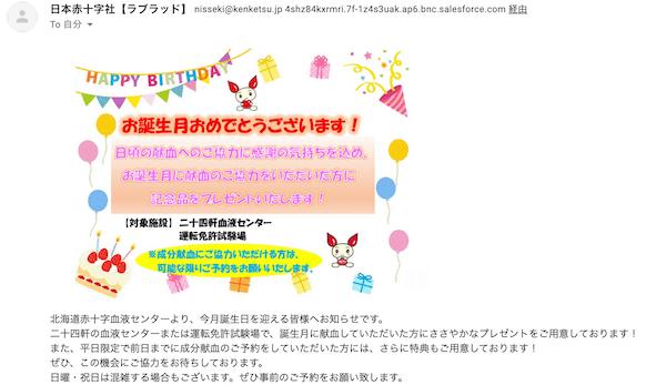 献血ルームからの誕生日メール