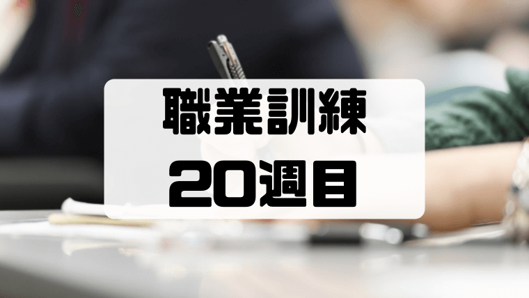 【職業訓練20週目】PHPサイトの制作と5度目のテスト