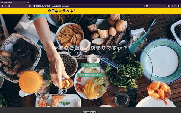 僕が訓練で制作した料理投稿サイト(制作途中)