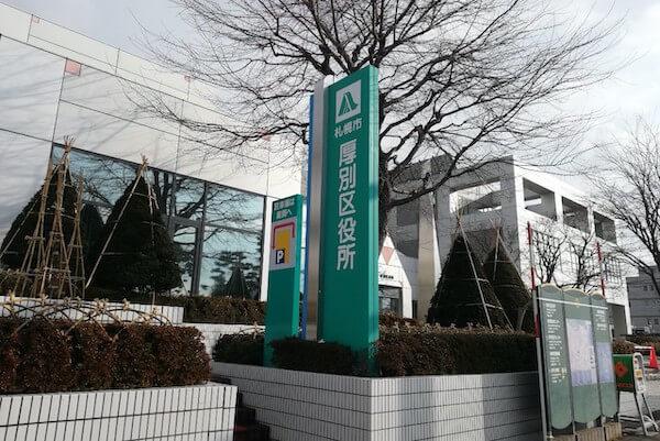 札幌市厚別区役所の食堂