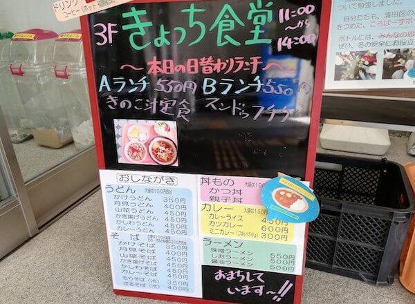 札幌清田区役所の食堂(きよっち食堂)