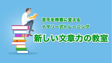 【書評】新しい文章力の教室苦手を得意の変えるナタリー式トレーニング