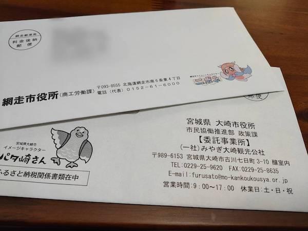 申請書と寄附金受領証明書が入った封筒