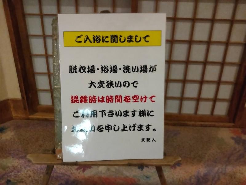 「花鐘亭はなや」の大浴場
