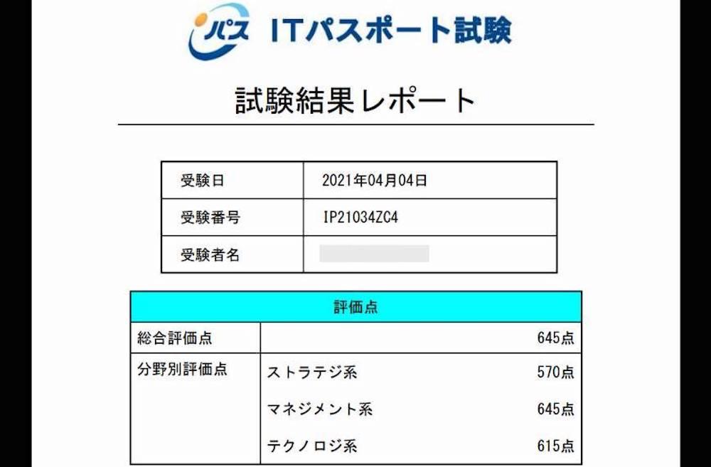 ITパスポート試験の試験レポート